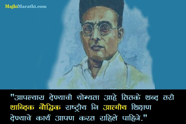 Quotes By Vinayak Damodar Savarkar