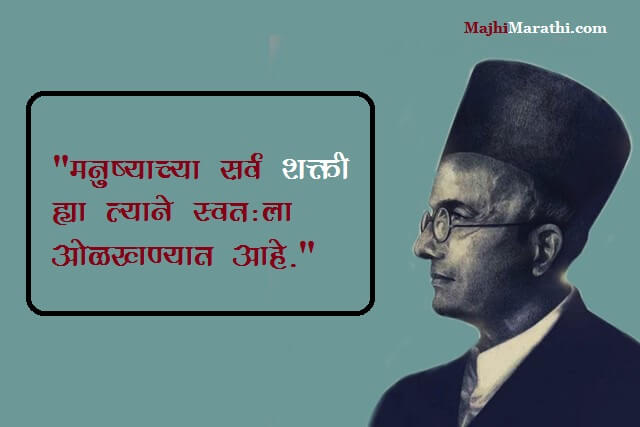 Quotes of Savarkar