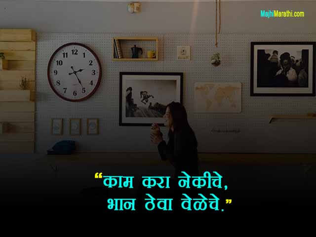 Quotes on Time Management in Marathi