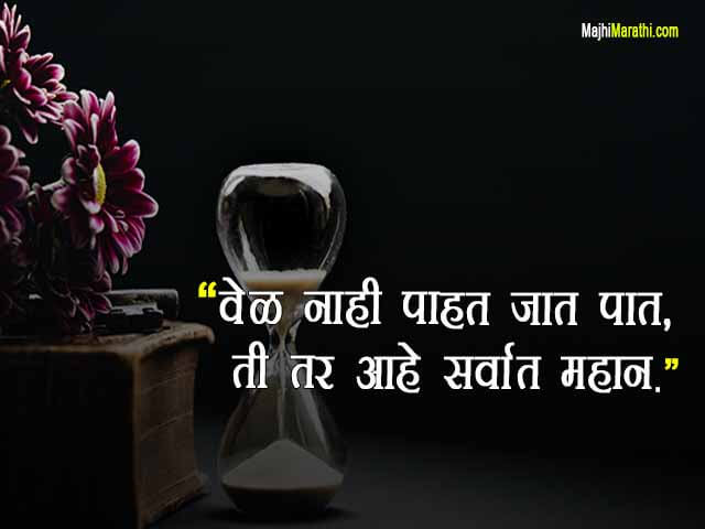 Quotes on Time in Marathi