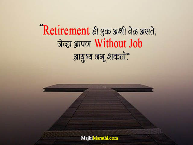Retirement Wishes in Marathi Images