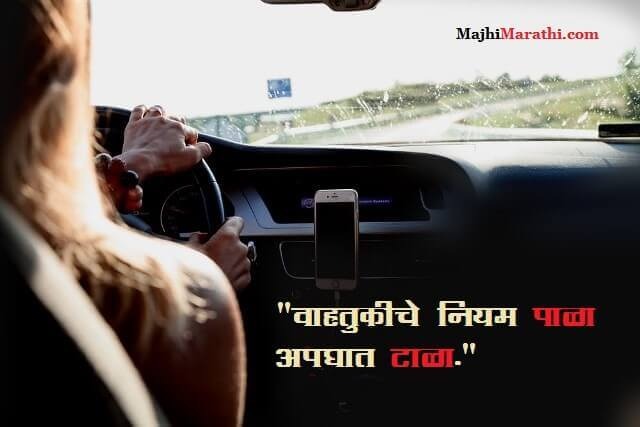Road Safety Quotes