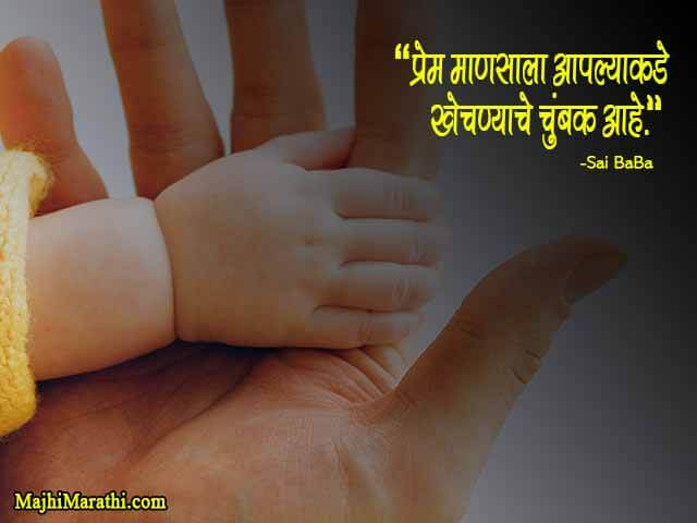 Sai Baba Quotes with Images