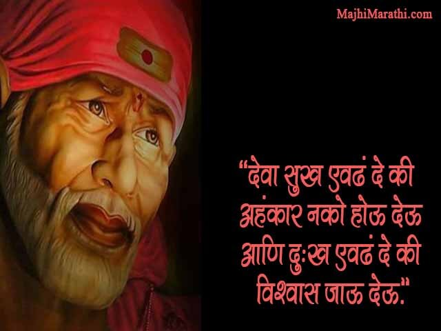 Sai Baba Quotes with Pictures
