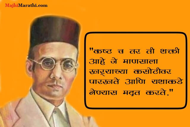 Savarkar Quotes Marathi