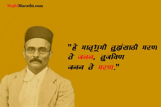 Savarkar Quotes in Marathi