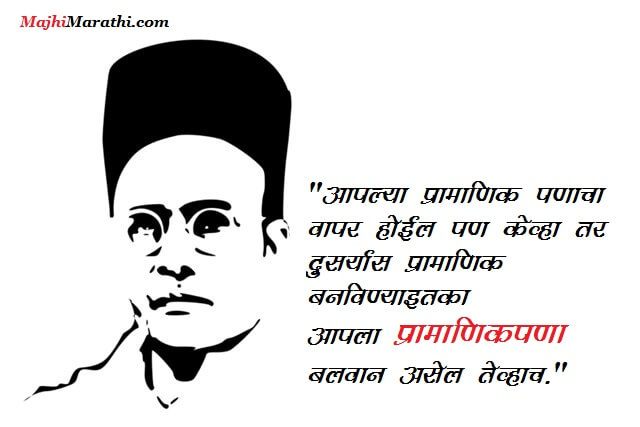 Savarkar Quotes on Hindutva