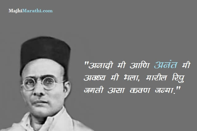 Savarkar Quotes