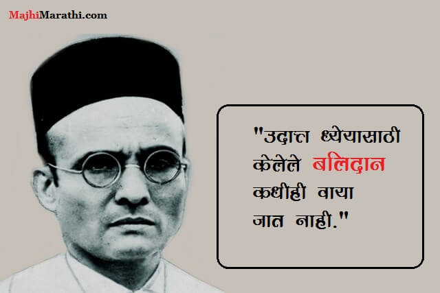 Savarkar Thoughts in Marathi