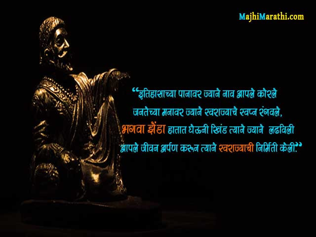 Shivaji Maharaj Status Photo