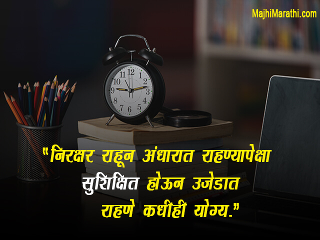 Slogan for Education in Marathi