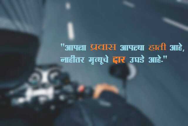 Slogans of Road Safety