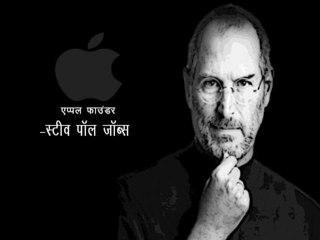 Steve Jobs Biography in Marathi