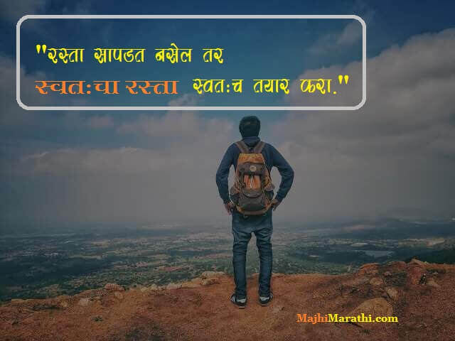 Success Thoughts in Marathi