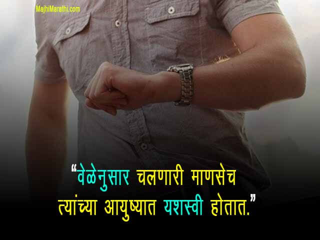Thoughts onTime in Marathi