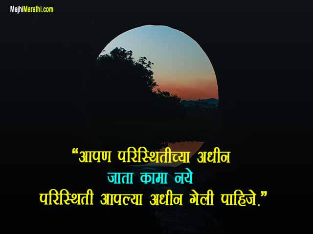 Time Management Quotes in Marathi