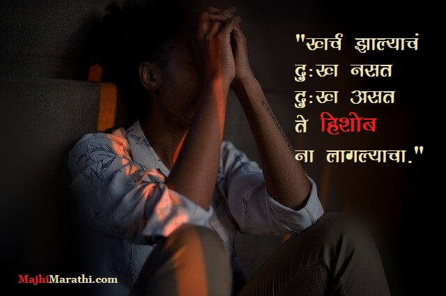 Va Pu Kale Quotes in Marathi