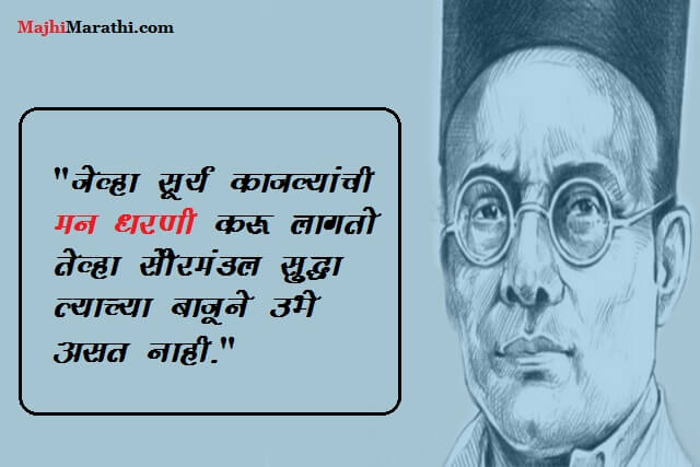 Veer Savarkar Quotes in Marathi