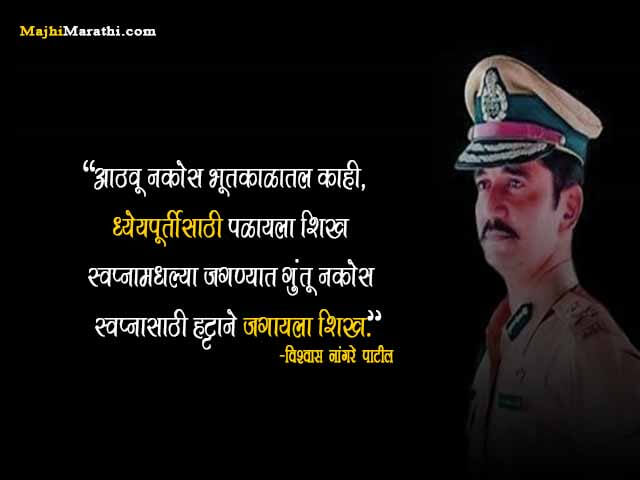 Vishwas Nangare Patil Images with Quotes