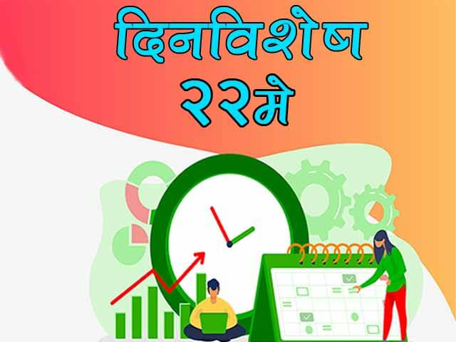 22 May History Information in Marathi