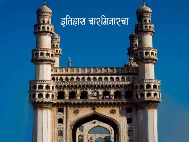 Charminar Information in Marathi