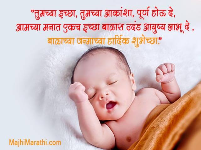 Congratulations Message for Baby