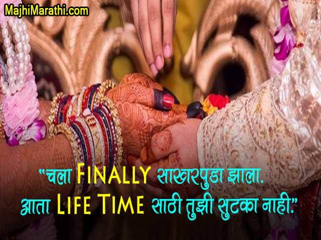 Engagement Wishes in Marathi