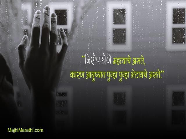 Farewell Quotes in Marathi