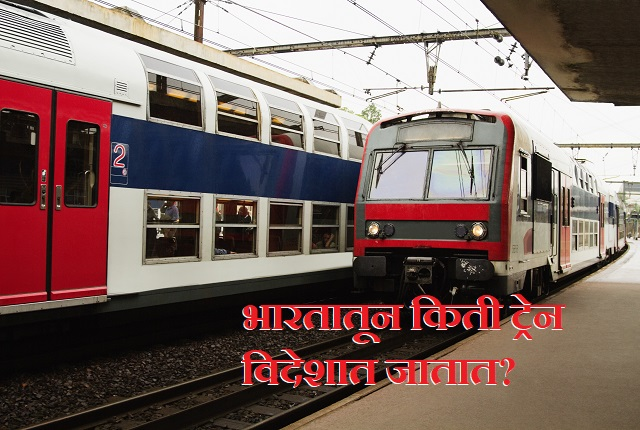 International Trains from India
