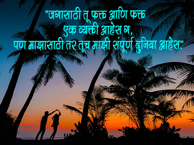 Love Quotes in Marathi for Wife