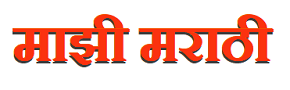 MajhiMarathi