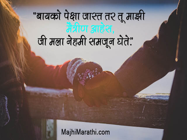 Marathi Love Quotes for Wife