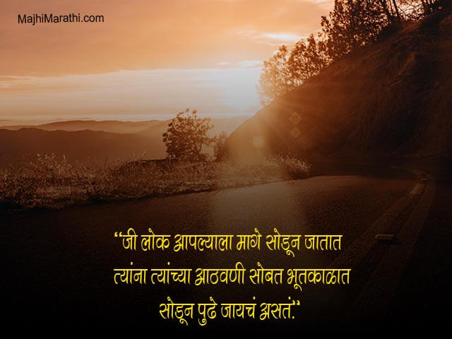Marathi Quotes for Farewell