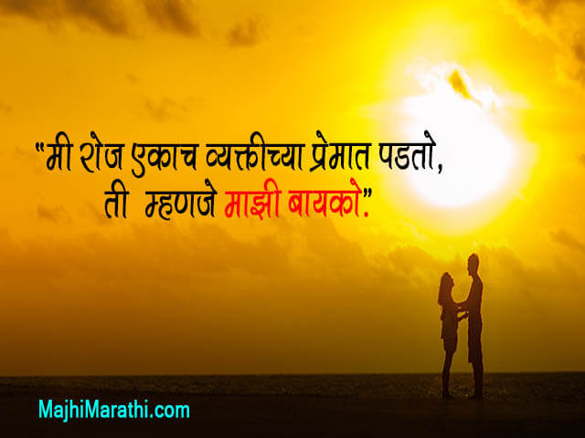Marathi Quotes for Wife