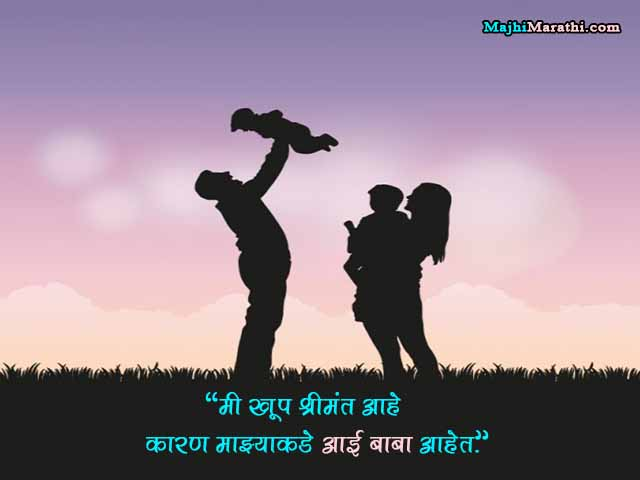 Mom And Dad Status in Marathi
