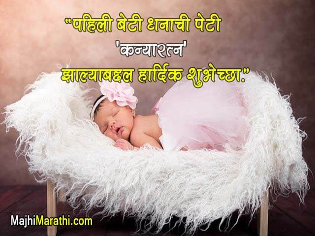 Naming Ceremony Invitation SMS in Marathi
