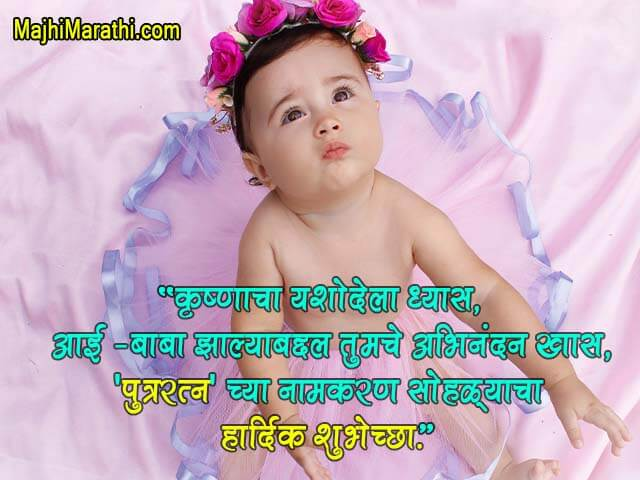 Naming Ceremony Message in Marathi