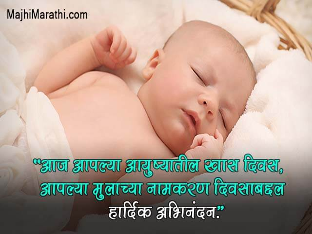 Naming Ceremony Quotes in Marathi