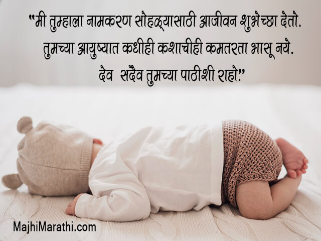 Naming Ceremony Wishes in Marathi