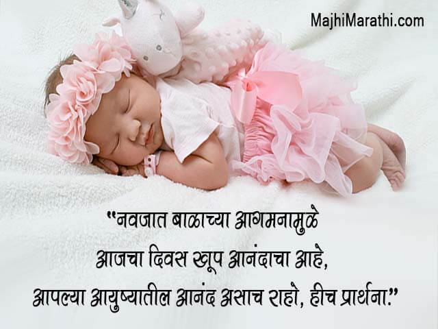 Namkaran Sohala Quotes in Marathi