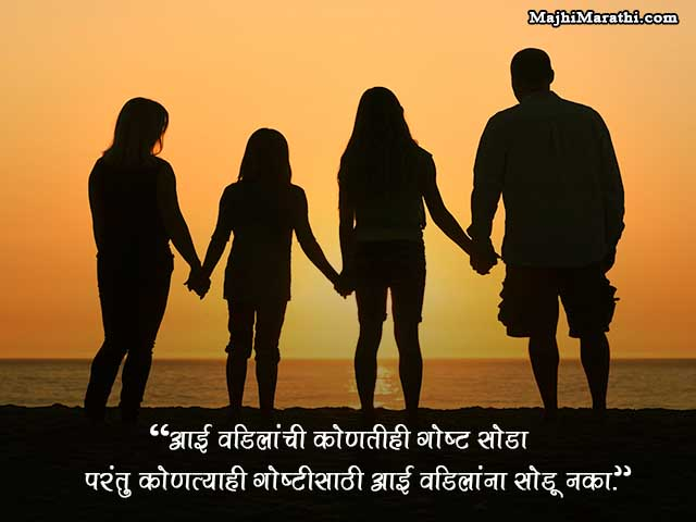 Quotes on Parents in Marathi