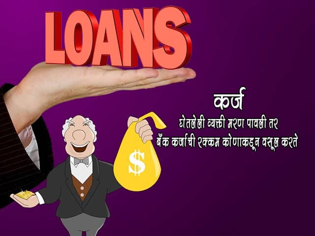 Recovery of Loan after Death of Principal Borrower