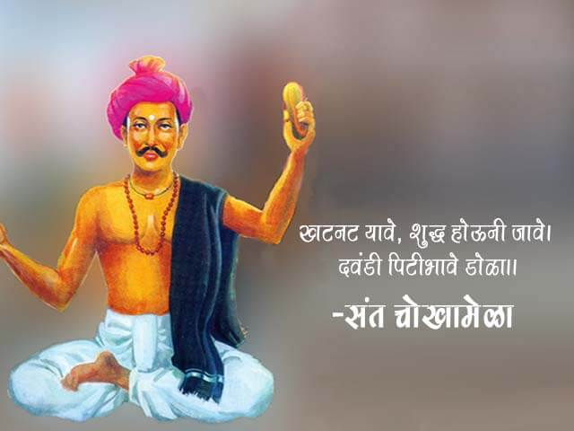 Sant Chokhamela Information in Marathi