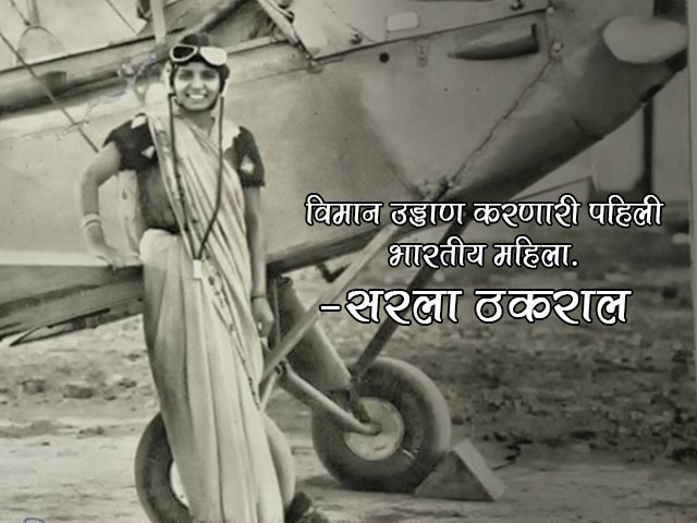 Sarla Thakral First Woman Pilot in India