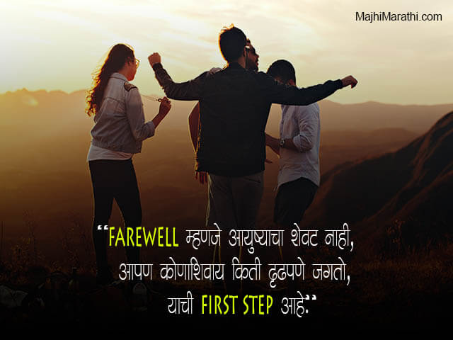 Short Farewell Quotes in Marathi