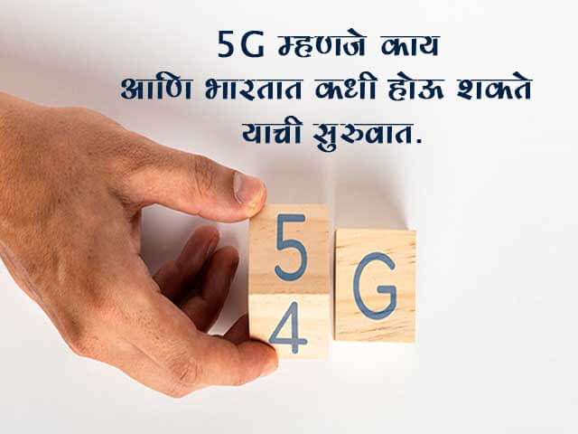 What is 5G Speed