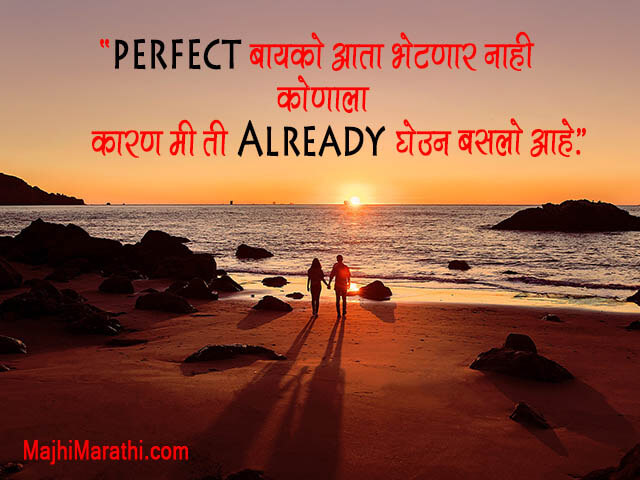 Wife Quotes in Marathi