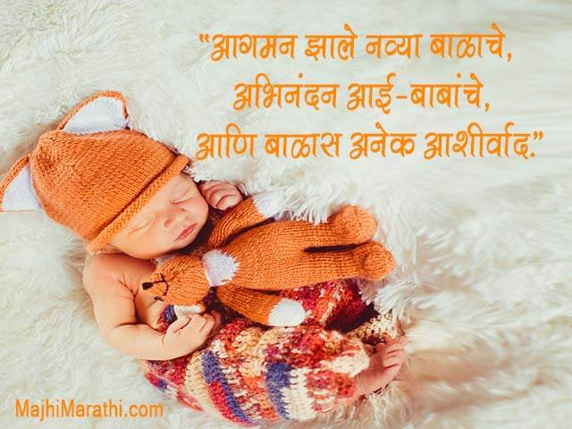 Wishes for New Born Baby in Marathi