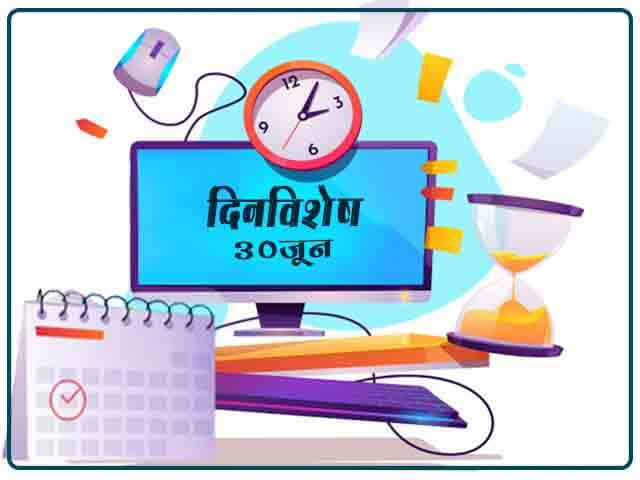 30 June History Information in Marathi