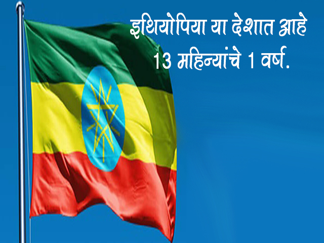 Ethiopia Country has 13 Months
